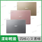 宏碁 acer Swift 1 SF114-32 金/銀/粉【送外接式燒錄機/N4100/14吋/Full-HD/IPS/SSD/Intel/輕薄筆電/Buy3c奇展】