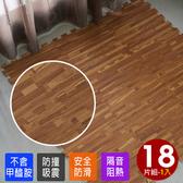 【Abuns】拼花深木紋巧拼地墊(18片-0.5坪)深木紋