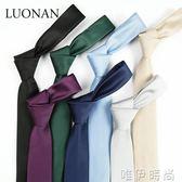 領帶 韓版男士正裝商務純色6cm領帶新郎結婚男女學生窄版英倫休閒 唯伊時尚
