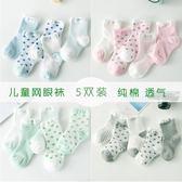 全館83折兒童網眼襪夏季薄款春秋純棉0-1-3-5-7-9歲嬰兒襪新生兒寶寶襪子