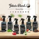 日本 / 除臭 / 噴霧劑 JOHN′S BLEND (加購價)