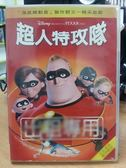 挖寶二手片-P05-080-正版DVD*動畫【超人特攻隊~國/英語雙發音】-皮克斯動畫