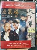 挖寶二手片-TSD-172-正版DVD-大陸劇【天下第一樓 全32集4碟】-陳寶國 周莉(直購價)