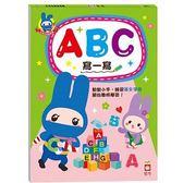 忍者兔學習樂園:ABC寫一寫【練習本】