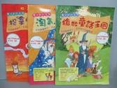 【書寶二手書T2/少年童書_QBN】魔法師的冒險-捉拿胖瓶怪_淘氣小精靈等_共3本合售