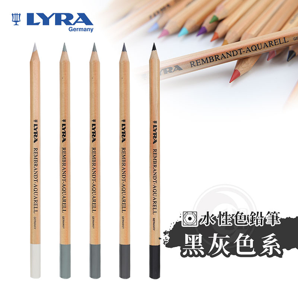 『ART小舖』Lyra德國 林布蘭 水性彩色鉛筆 黑灰色系 單支自選