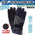 防滑機車手套男生 B776 防風防潑水 保暖手套 ~DK襪子毛巾大王