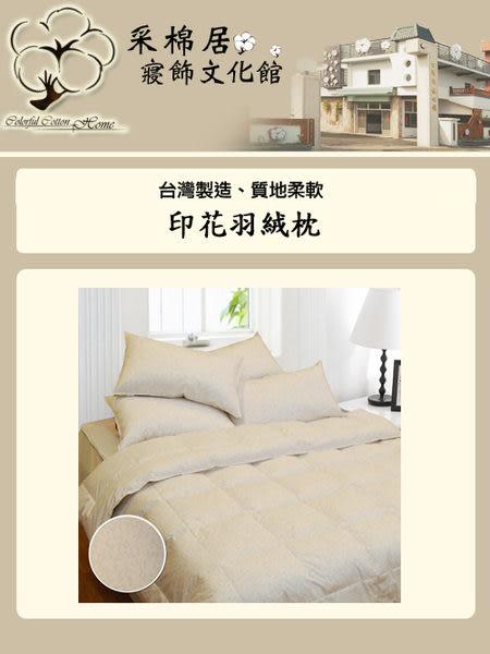 印花羽絨枕