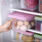 冰箱收納盒保鮮盒長方形帶蓋透明塑料抽屜式廚房整理箱大號儲物盒 618購物節 YTL