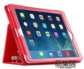 『618好康又一發』iPad蘋果平板mini2保護套3全包