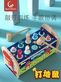 益智玩具 大號打地鼠玩具0幼兒童益智力嬰兒1一2歲半3男孩女孩寶寶敲打老鼠 夢藝家