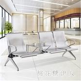 等候椅排椅三人位帶茶幾椅機場椅休息椅連排椅長條椅公共座椅PH3328【棉花糖伊人】