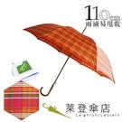 雨傘 萊登傘 經典格紋 自動直傘 大傘面110公分 易甩乾 鐵氟龍 Leotern 橘紅格紋