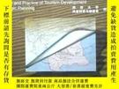 全新書博民逛書店旅遊發展戰略規劃理論與實踐Y21691 劉濱誼 著 東南大學出版