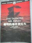 【書寶二手書T2/一般小說_HOB】聰明的瑞普利先生_Patricia Highsmith , 傅玉安