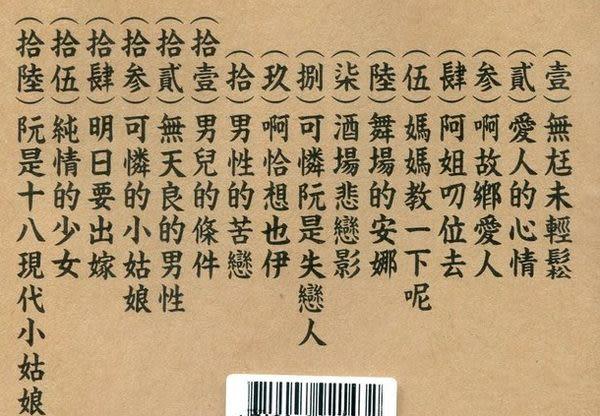 方瑞娥典藏集3  CD (音樂影片購)