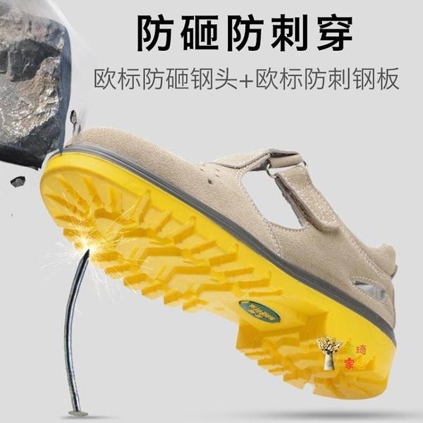 勞保鞋 輕便透氣防臭鋼包頭防砸防刺穿工作安全工地老保