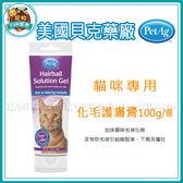 *~寵物FUN城市~*美國貝克藥廠《貓用 化毛護膚膏 100g》化毛膏 貓咪用保健品