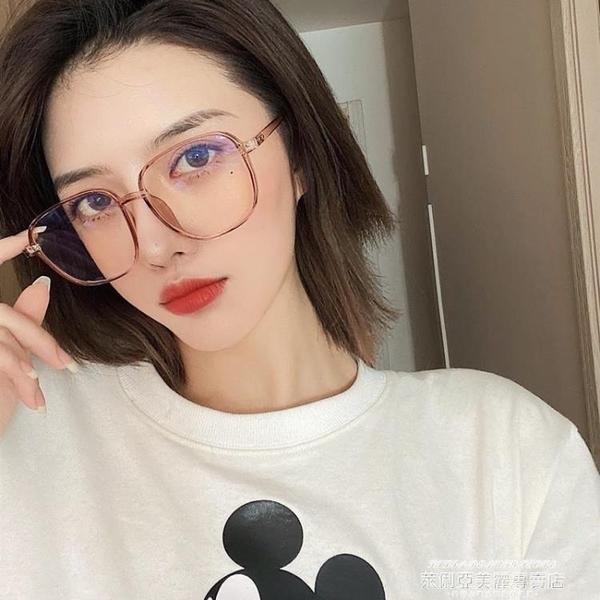 眼鏡框 抗藍光防輻射護目眼鏡框網紅同款女平光鏡架可配韓版潮男 萊俐亞