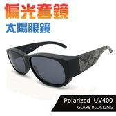 MIT 偏光太陽套鏡 Polaroid太陽眼鏡 獨家蛇紋鏡腳 時尚流行 抗UV400 檢驗合格