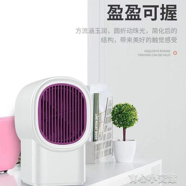 取暖器 小U暖風機家用辦公室桌面臺式迷你小型取暖器 節能省電速熱熱風機YYJ 新年特惠