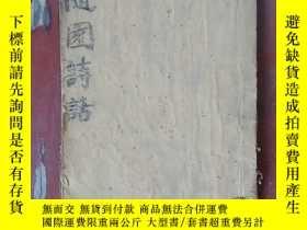 二手書博民逛書店罕見隨園詩話 卷一到卷九Y121207