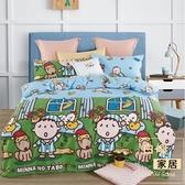 雙人加大 大口仔床包男童卡通動漫藍色床罩床包枕套【白嶼家居】