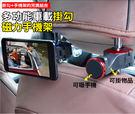 FB廣告熱銷 多功能車載掛勾磁力手機架 汽車掛鉤 隱藏式 實用多功能後座支架 車載置物手機架 扣環設計 【H80647】
