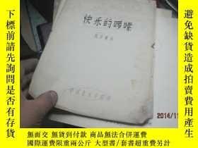 二手書博民逛書店罕見快樂的囉嗦9829519636 揚琴 中國音樂學院 出版19