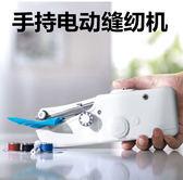 縫紉機 微型台式電動家用小型縫紉機迷你電動 多功能手持簡易縫紉機 米蘭街頭