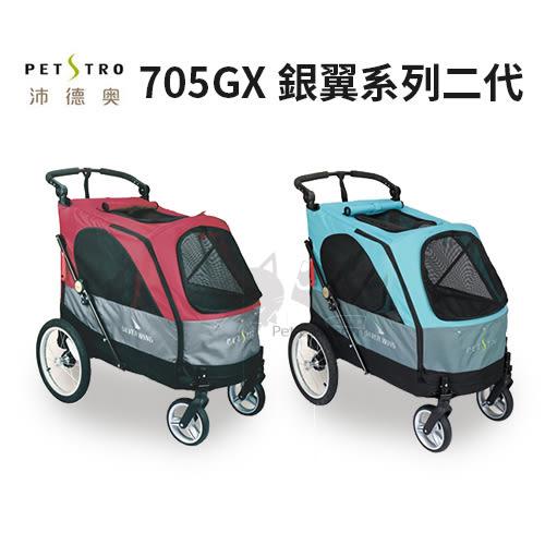 PetLand寵物樂園《沛德奧Petstro》705GX 銀翼系列2代 -(2色)狗推車/寵物推車