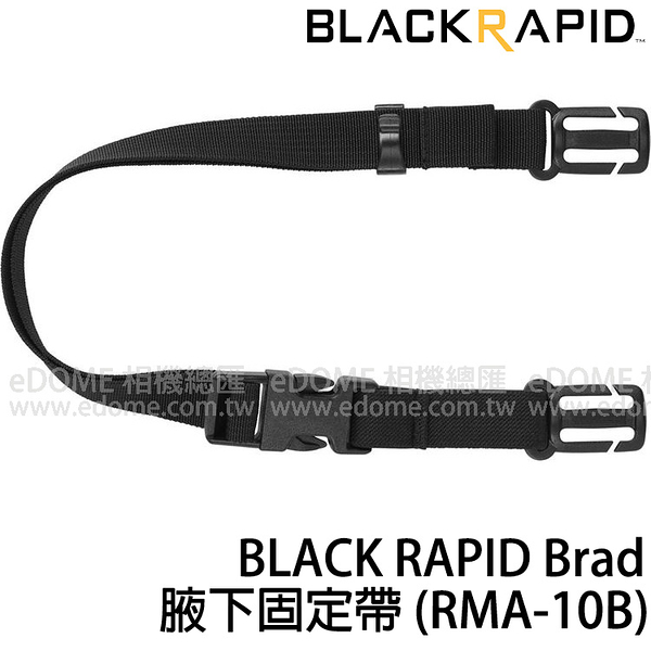 BLACK RAPID Brad 腋下固定帶 RMA-10B (6期0利率 免運 正成公司貨)