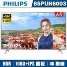 (送2禮)PHILIPS飛利浦 65吋4K HDR聯網液晶顯示器+視訊盒65PUH6003