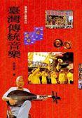 (二手書)臺灣傳統音樂(精裝)