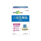 我的健康日記 六效乳酸菌高鈣配方(30包/盒)【小三美日】原價$720