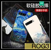 【萌萌噠】ASUS ROG Phone 3 (ZS661KS) 文藝彩繪磨砂卡通塗鴉 全包軟殼 ROG3 超薄防指紋 手機殼
