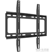 電視掛架壁掛顯示器支架通用海信創維小米32-85寸電視機架子 掛牆AQ 有緣生活館
