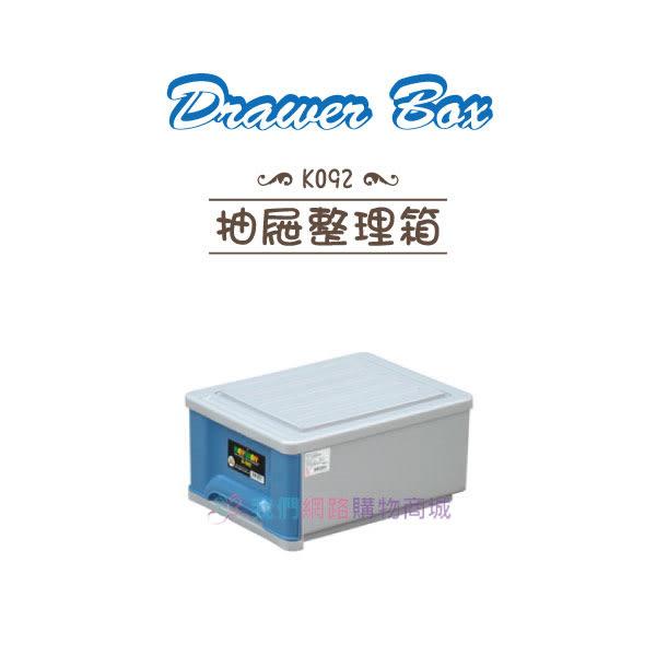 【我們網路購物商城】聯府 K092 抽屜整理箱 K092 收納箱 置物箱 置物櫃