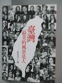 【書寶二手書T9/地理_OPQ】臺灣最美的風景是人_新周刊主編