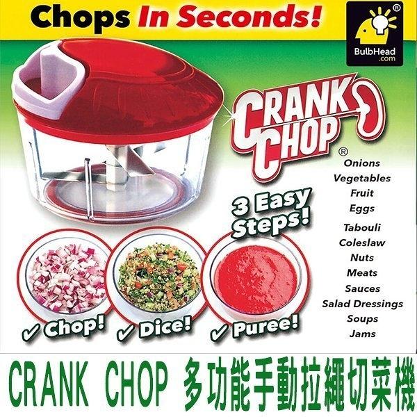 CRANK CHOP 多功能手動拉繩切菜器 絞肉機 碎菜機 蔬菜料理機 切菜神器 嬤嬤的好幫手