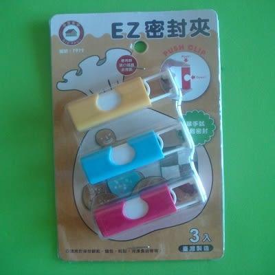 EZ密封夾(小)/封口夾/密封夾/ 密封棒/ 保鮮夾