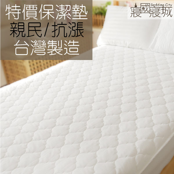 特價保潔墊 - 白燈籠花 雙人 (單品) [平鋪式 可機洗] 3層抗污 寢國寢城台灣製