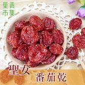 台灣聖女番茄乾 300G大包裝 【菓青市集】