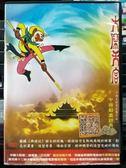 挖寶二手片-P03-488-正版DVD-動畫【中國動畫經典2 大鬧天宮 國語】-