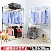 【居家cheaper】45X120X210CM三層雙吊衣架組(無布套)烤漆黑