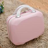 14寸化妝包女手提箱子小行李箱時尚迷你旅行箱小箱子【全館滿千折百】