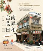 (二手書)台南巷弄日和:老屋、市集、迷人小店,踏訪古城新文創&舊時光
