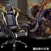 游戲椅電競椅電腦椅家用辦公躺椅賽車椅主播椅弓形椅靠背網吧座椅 【圖拉斯3C百貨】