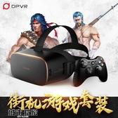 VR眼鏡 大朋VR P1 VR一體機3D眼鏡VR智慧眼鏡虛擬現實4k全景視頻6K硬解碼 mks聖誕節