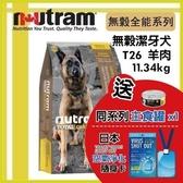 【送日本空氣清淨卡*1+主食罐*1】*WANG*紐頓nutram 無穀全能-潔牙犬 羊肉配方T26 11.34kg